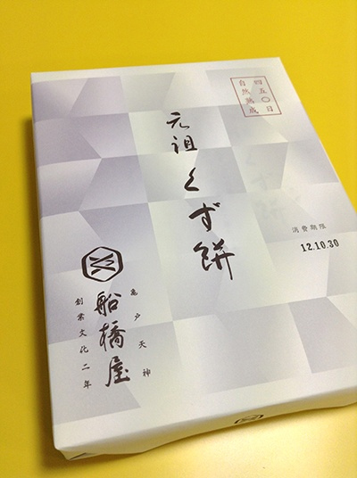 Vol.09 創業207年!老舗和菓子店...